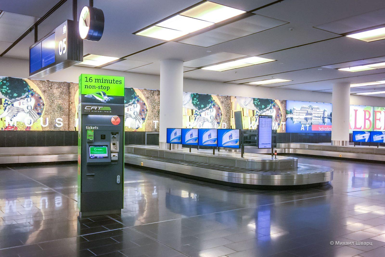 Terminal cu bilete în sala de primire a bagajelor