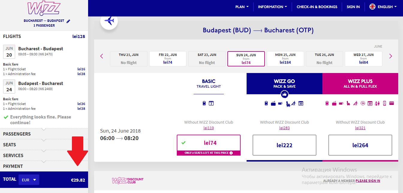 Wizz Air București - Budapesta și întors 20.06.18 - 24.06.18