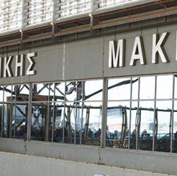 Aeroportul Salonic (Macedonia). Vedere din exterior